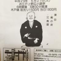 桂米福の会   48回