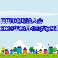 日田市倫理法人会 2016 年10月4 日(火) の連絡事項