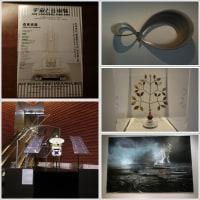 宇宙と芸術展