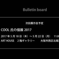 COOL氏のホームページに「掲示板」作りました。「COOL氏の個展2017」開催予定