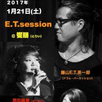 始まります‼️E.T.Session1/21-1/28