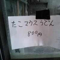 たこマウスうどん@昼丸水SP2013.vol30~
