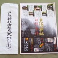 2017GW  戸隠神社