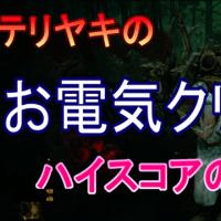【dead by daylight】お電気クリニック#4~続・ハイスコアの稼ぎ方~