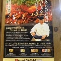 「首位広島 まだまだ鉄板とは言わせない!」とお好み焼を食べながら・・・
