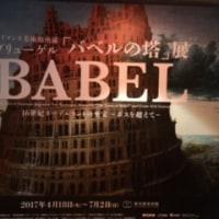 『ボイマンス美術館所蔵 ブリューゲル「バベルの塔」展』