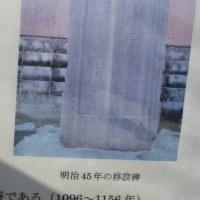 墓下005 源為義   源頼朝の祖父