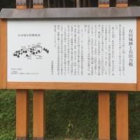 有田中井出の戦い!