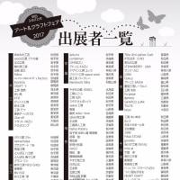行きます秋田県横手市!6月23日(金)~25日(日)「秋田ふるさと村アート&クラフトフェア」