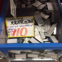 USB電池ボックスが 30円だと聞いて行ってみたら、まさかの10円だった件