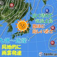 京浜地区の梅雨明けはいつ ??
