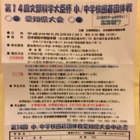 第14回文部科学大臣杯囲碁団体戦、愛知県大会のお知らせ