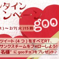 【締め切りました】「4日連続!バレンタインRTキャンペーン」開催のお知らせ