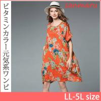 大きいサイズ 夏 半袖 花柄 ポケット付 膝丈 Aライン ワンピース LL 3L 4L 5L