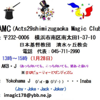 AMC(Acts29 Shimizugaoka Magic Club)を開設しました