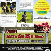 千葉県立柏の葉公園の総合競技場での「柏市ラグビーフェスティバル2017 」