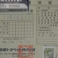 車検、完了。 193000円