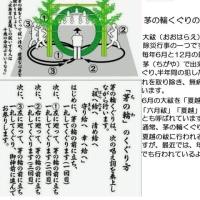 茅の輪くぐり(亀ケ池八幡宮)