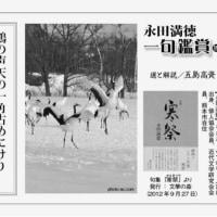 永田満徳一句鑑賞19五島高資選/鑑賞
