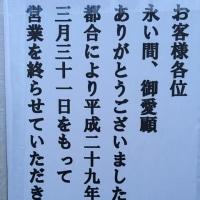 100円温泉(営業終了間近)