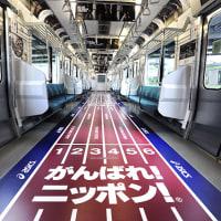 オリンピック応援電車