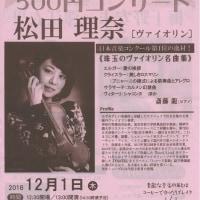所沢ミューズの500円コンサートに行く
