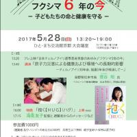 イベント紹介-「フクシマ6年の今~子どもたちの命と健康を守る」