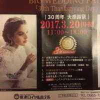 3月のイベント情報