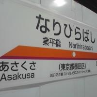 久しぶりの東武鉄道