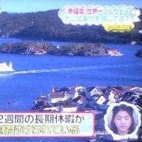 topics~世界幸福度ランキング1位になったノルウェー 日本は51位 ほか