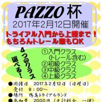 2017 PAZZO杯 R1