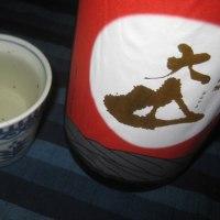 「大山」・鶴岡の名酒・・・ある日の晩酌テースティングノートその332付き。