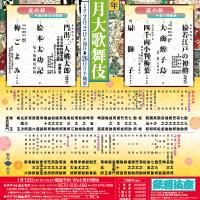 猿若祭二月大歌舞伎