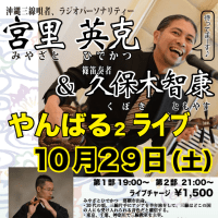 久保木さんと打合せ (^o^)/
