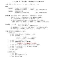 2017夏 香川JFC合宿について(第2次案)