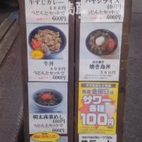 東京麺通団 あげあげマンデー