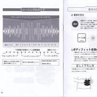 EMS筋トレマシーン を、調査・購入した! <androidyoshiakiのメモ帳>