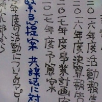 日本児童文学者協会は「共謀罪」に反対します