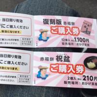 第27回全国菓子大博覧会・三重 「お伊勢さん 菓子博 2017」