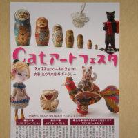 Catアートフェスタが近づきました