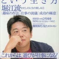 『やればいいじゃん!それがどうした!という一冊☆(^_-)-☆』