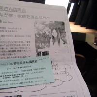 佐野有美さんの講演会
