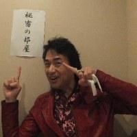 新大阪駅で有志のみなさんと晩餐会を行っておりました。