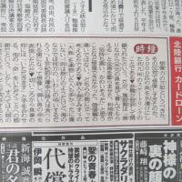本屋親父のつぶやき11月29日北國新聞「時鐘」欄を読む