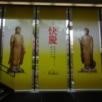 日本の仏像(快慶展)
