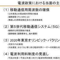 """スマートメーターだけではない! """"日本列島 WiFi 化"""" に突き進む日本?"""