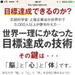 """【海外発】ほとんどの日本人が知らない『""""ズルい""""目標達成法』"""