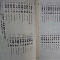 佐伯泰英の「居眠り磐音江戸双紙」第51巻「旅立ちの朝」完結!!