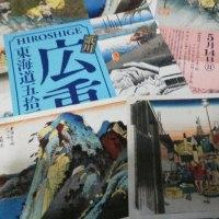 歌川広重- 東海道五拾三次展に行ってきました!