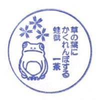 ぶらり旅・一茶記念館②記念スタンプ(長野県上水内郡信濃町)